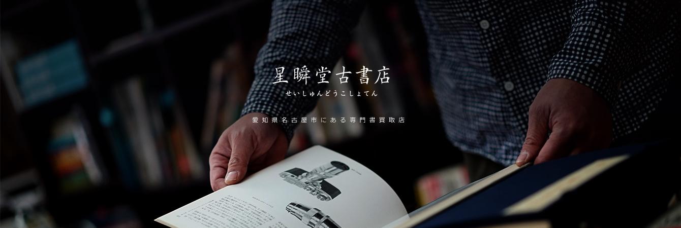 愛知県名古屋市にある専門書買取店